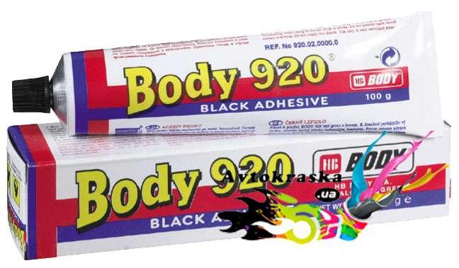 Body 920 Клей герметик 100г