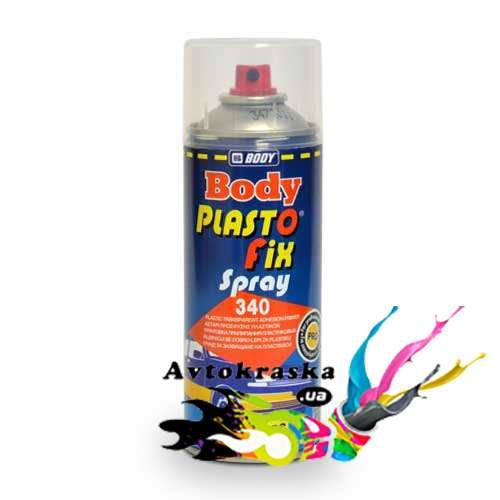 Грунт Body 340 аэрозольный для пластика 0,4л