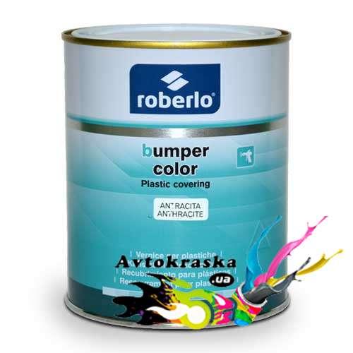 Бамперная структурная краска Roberlo BC-10 черная 1л