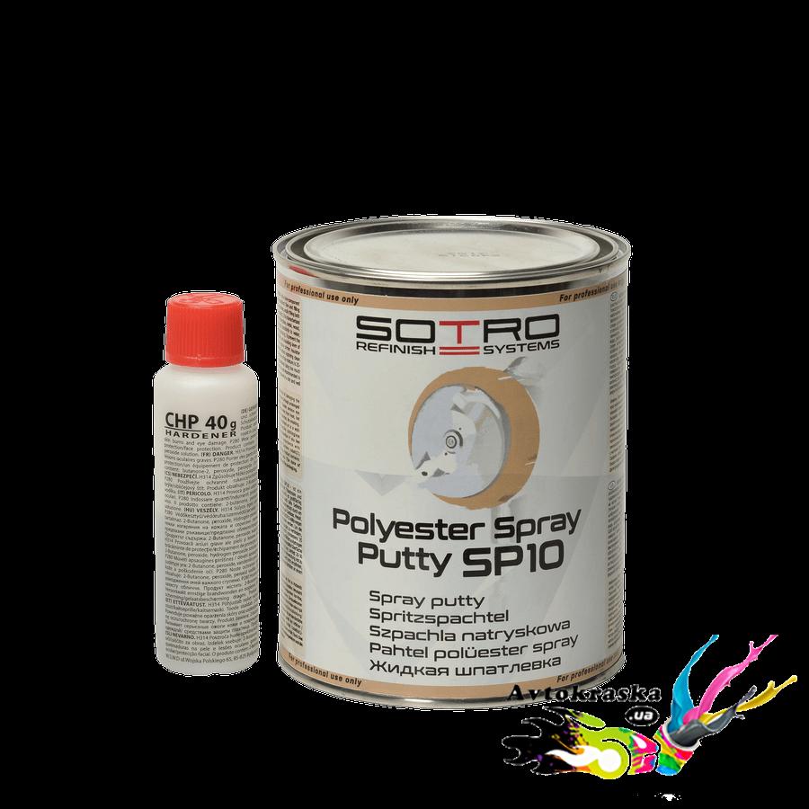 Шпатлевка жидкая SOTRO SP10 Polyester Spray Putty 1,2 кг