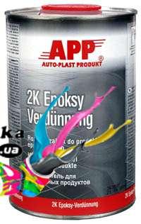 App Растворитель для эпоксидных продуктов 030146 - 30146